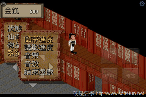 官方《仙劍奇俠傳1 DOS懷舊版》經典登場(iOS) -DOS_iPhone_iPad_-10