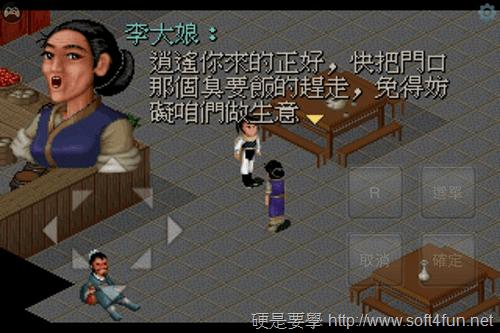 官方《仙劍奇俠傳1 DOS懷舊版》經典登場(iOS) -DOS_iPhone_iPad_-12
