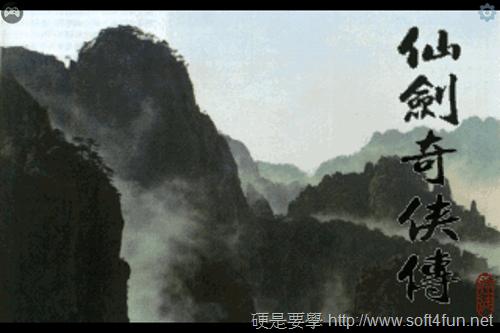 官方《仙劍奇俠傳1 DOS懷舊版》經典登場(iOS) -DOS_iPhone_iPad_-3