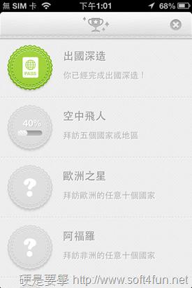 世界迷霧:用遊戲迷霧紀錄旅行足跡(iOS) 2013-09-06-13.01.38