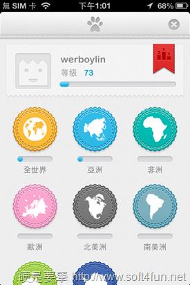 世界迷霧:用遊戲迷霧紀錄旅行足跡(iOS) 2013-09-06-13.01.44