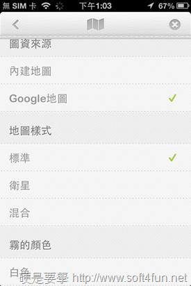 世界迷霧:用遊戲迷霧紀錄旅行足跡(iOS) 2013-09-06-13.03.04