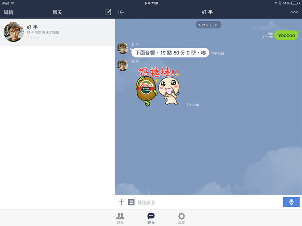 iPad 專用的 LINE 來啦! 圖片更大更可愛! -2014-10-15-7-50-49
