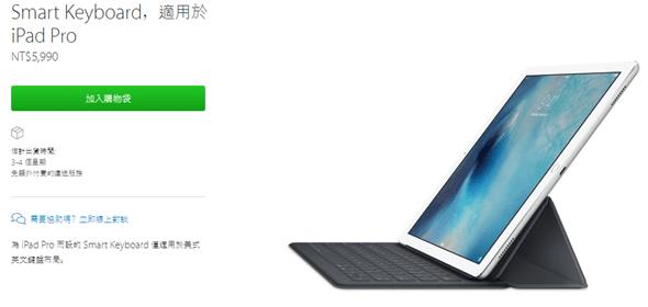 iPad Pro 台灣售價公布,最低 27,900 元,新鍵盤、觸控筆一同推出 smart-keyboard