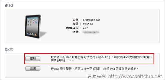 iPad/iPhone/iPod 可以更新 iOS 4.3 囉! ios43_update