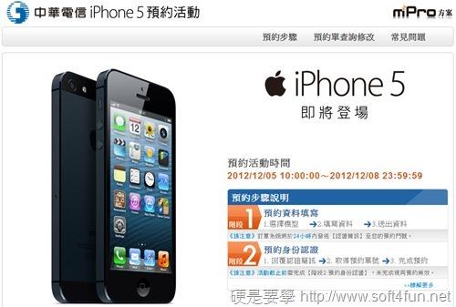 iPhone 5 預購購買資訊:中華電信、遠傳、台灣大哥大開跑 hinet-iphone-5