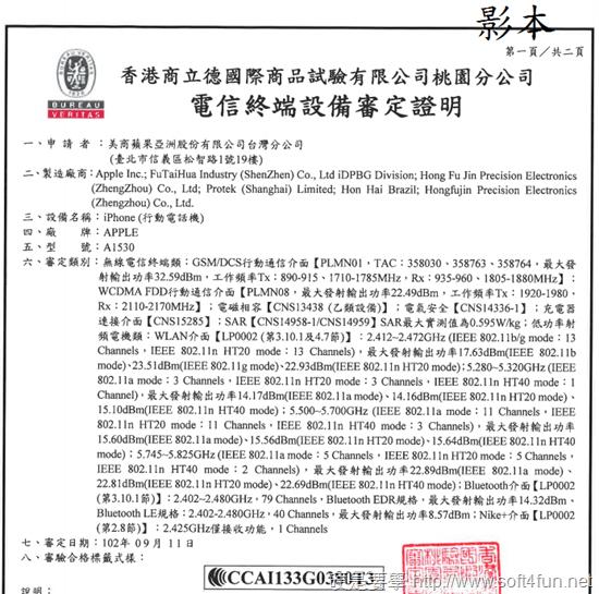 超快!iPhone 5S、iPhone 5C 已通過台灣 NCC 審定 A1530