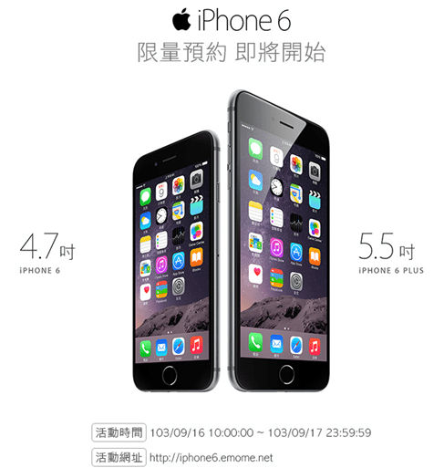 [iPhone 6 預約懶人包] 中華電信、遠傳、台哥大、台灣之星陸續公佈資費方案 iphone-6-