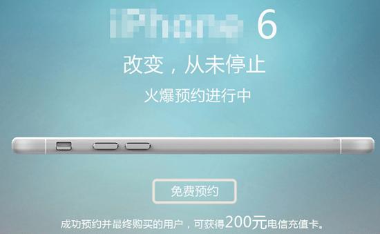 iPhone 6 「有碼」露出,中國電信搶先推出預購網頁及規格 iphone-6-1