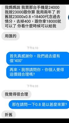 媽媽說用兩年的 iPhone 4S 16G 友情價 18,000,寶傑你怎麼看? jwhbGDZ