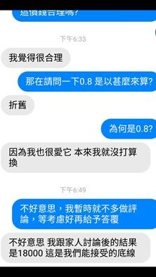 媽媽說用兩年的 iPhone 4S 16G 友情價 18,000,寶傑你怎麼看? x3aQsNR