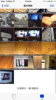 iPhone/iPad 照片還原術,輕鬆回復不小心刪除的照片/影片(iOS 8以上適用) 2014121914.34.29