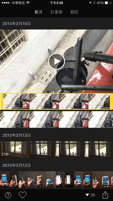 教你把 iPhone 的慢動作錄影存成慢動作影片 2015031915.38.55