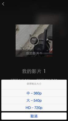 教你把 iPhone 的慢動作錄影存成慢動作影片 2015031915.42.13