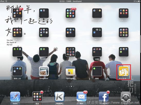 [iPhone/iPad] 把最愛的網站偽裝成 App,快速開啟不用找 Photo12312105350