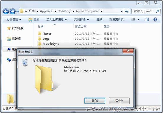 如何防止 iPhone / iPad 的備份塞爆 C 槽? delete_mobilesync_folder