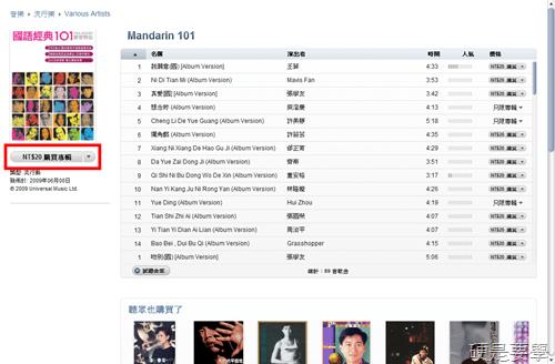 台灣 iTunes Store 開賣,NT 20元超值音樂專輯大蒐錄! 20-dollar_thumb