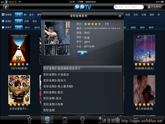 [iPad/iPhone] PPTV、QQLive、PPS,電影、連續劇、卡通 讓你看免驚! PPTV_selection