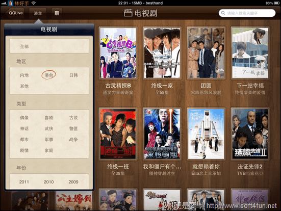 [iPad/iPhone] PPTV、QQLive、PPS,電影、連續劇、卡通 讓你看免驚! QQLive_filter