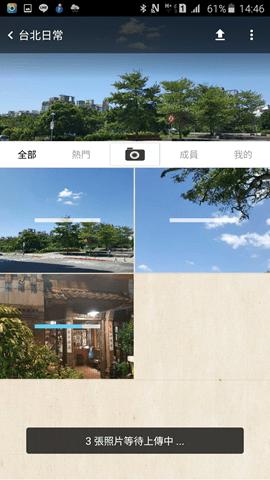 「多拍即合」無限空間相簿,活動、旅遊分享照片超簡單 Screenshot_2015-09-02-14-46-09_3