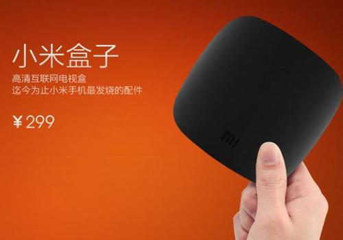 小米盒子-官方宣传图片