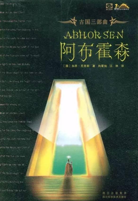 萨布莉尔,利芮尔,阿布霍森 Book Cover