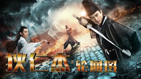《狄仁傑之輪迴圖》預告片-片花-高清影音線上看–愛奇藝臺灣站