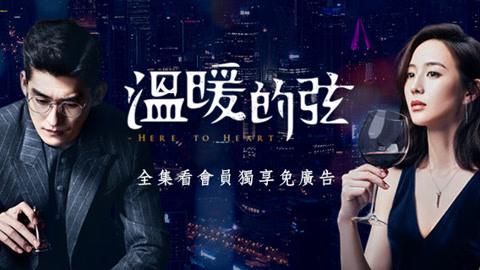 溫暖的弦第48集-連續劇-高清正版影音線上看-愛奇藝臺灣站