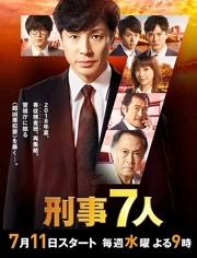 刑事7人第5季-電視劇-全集-愛奇藝