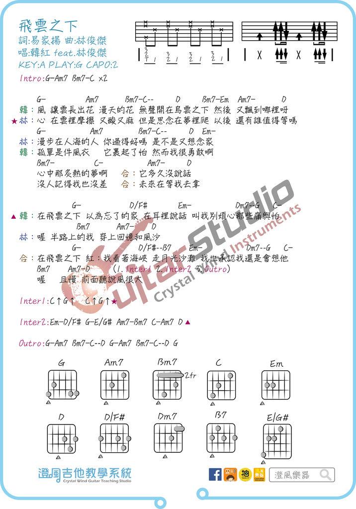曲婉婷-我的歌聲裡 /吉他譜/烏克麗麗譜/簡譜 - 雪花新聞