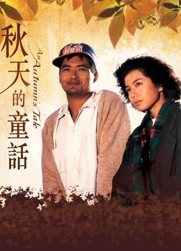 秋天的童話(粵)-電影-高清完整版線上看-愛奇藝臺灣站