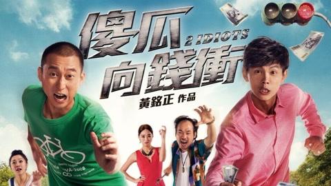 《傻瓜向錢衝》預告-片花-高清影音線上看–愛奇藝臺灣站