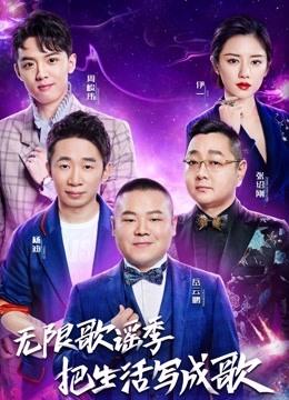 無限歌謠季_20180519期-綜藝-高清影音線上看-愛奇藝臺灣站