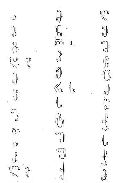 格魯吉亞,亞美尼亞,阿姆哈拉,馬爾代夫,還有美洲原住民文字和婆羅米系文字是怎么手寫的? - 知乎