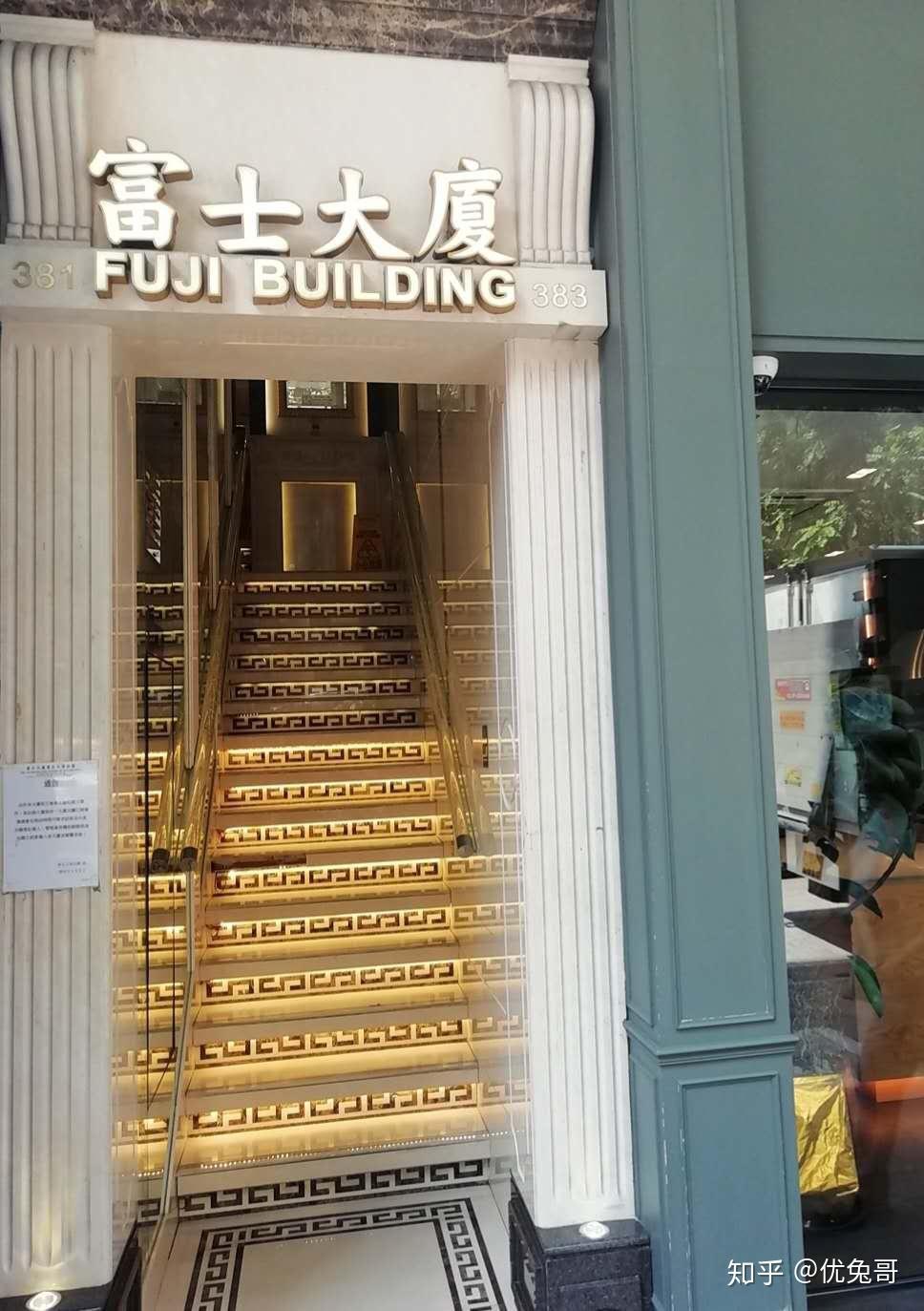 參觀香港富士大廈/香檳大廈/建興大廈是怎樣一種體驗? - 知乎