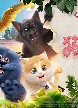 《貓與桃花源》終極預告 萌貓為夢想出發-片花-高清影音線上看–愛奇藝臺灣站