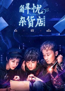 解憂雜貨店-電影-高清完整版線上看-愛奇藝臺灣站