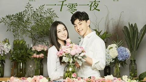 《一千零一夜》搶先看第3集-娛樂-高清正版影音線上看-愛奇藝臺灣站