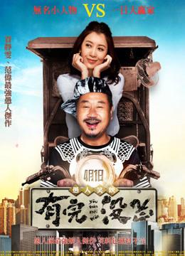 有完沒完-電影-高清完整版線上看-愛奇藝臺灣站
