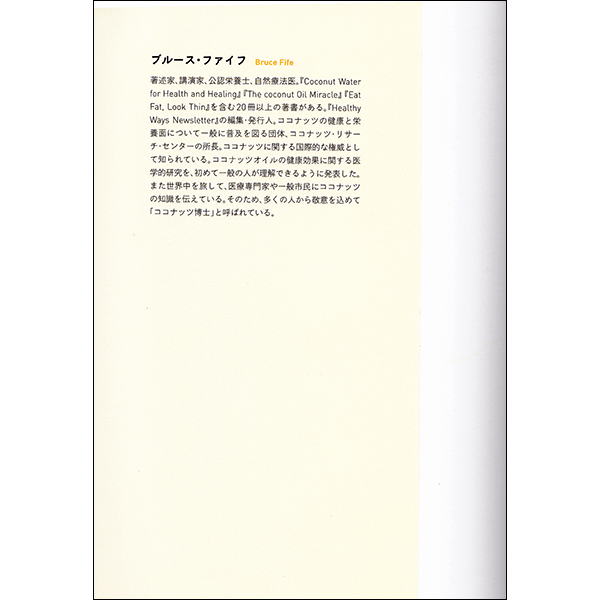 Oil Pulling Therapy Japanese back cover