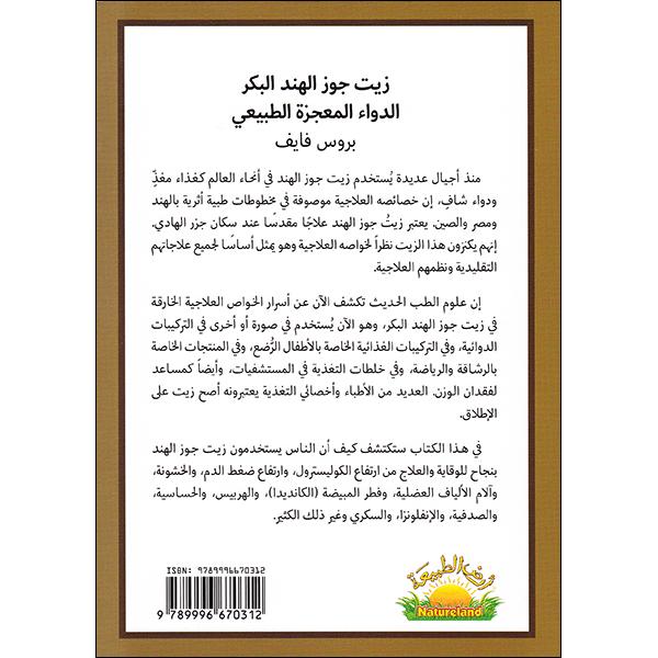 Virgin Coconut Oil Arabic back cover