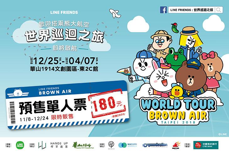 2019台北展覽|LINE FRIENDS:世界巡迴之旅 跟著 LINE FRIENDS 一起探索世界旅程吧 (2018/12/25~2019/4/7)