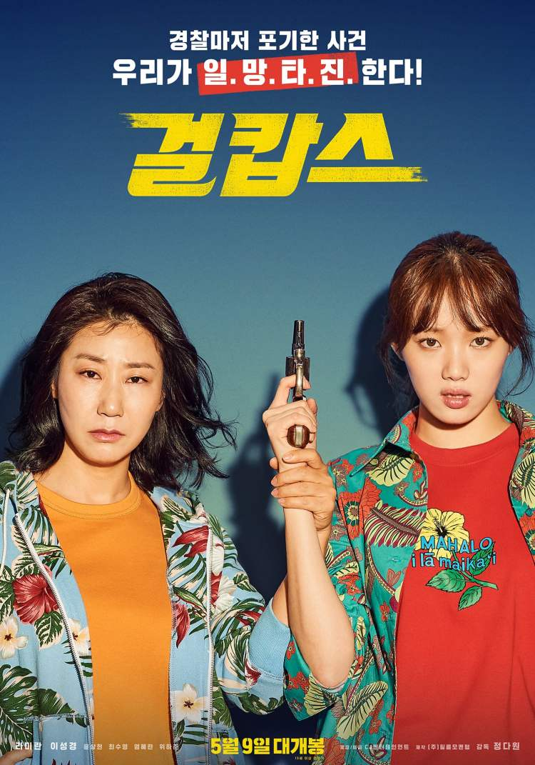 Miss & Mrs. Cops (2019)