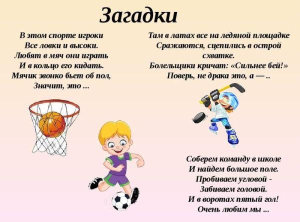 Загадки и стихи для дошкольников о спорте в картинках