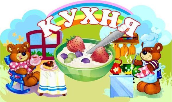 Картинки для оформления уголков в детском саду