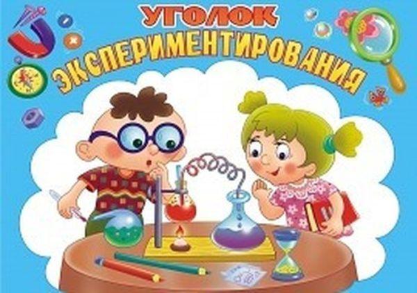 Картинки в уголок экспериментирования в детском саду