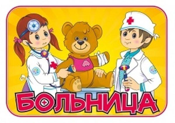 Картинки для уголка больница в детском саду.