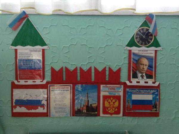 Картинки уголок патриотического воспитания в детском саду