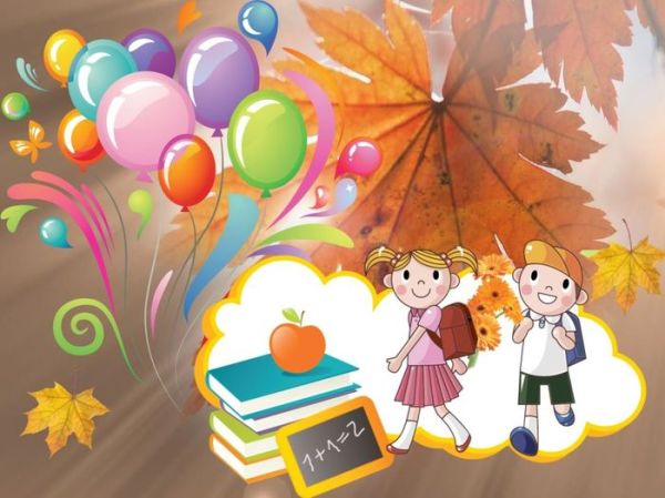 Картинки на 1 сентября для учеников 9 класса в школу.