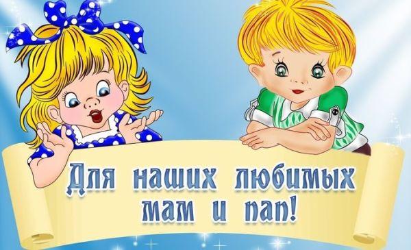 Информация в детском саду для родителей в картинках